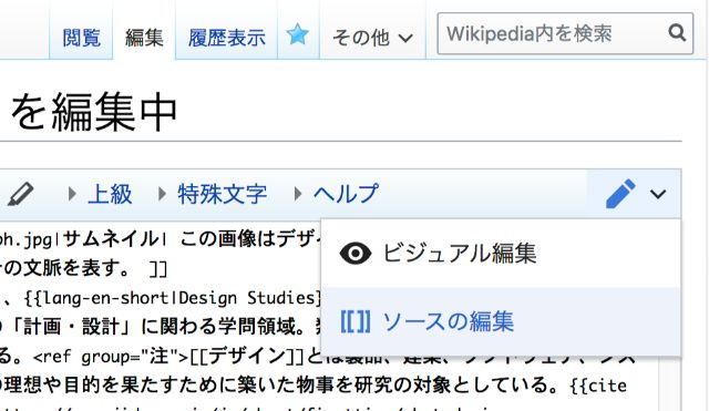 Wikipedia_EditMode.jpg
