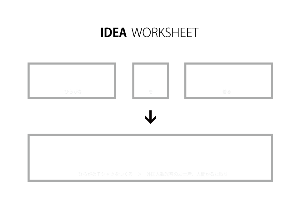 idea_worksheet.png