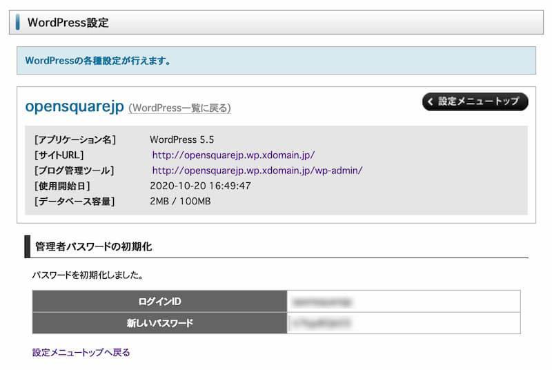 wp_Admin03.jpg