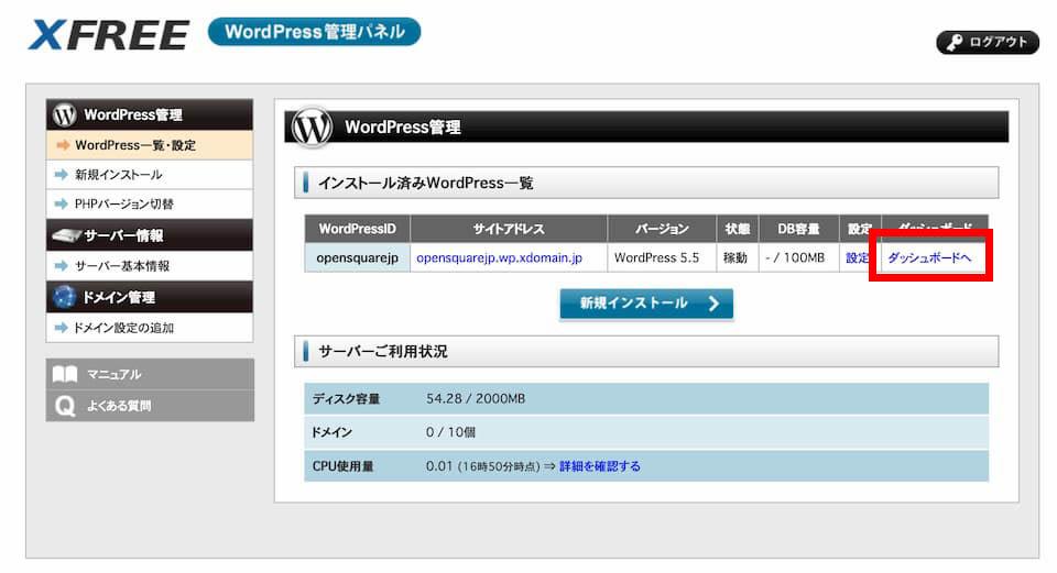 wp_Admin04.jpg