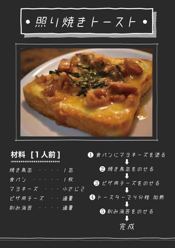 レシピ01.jpg