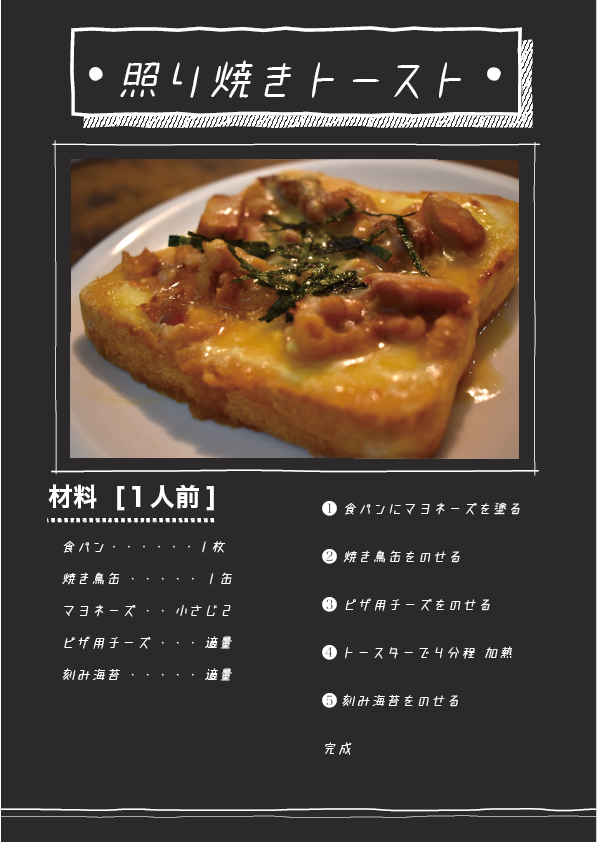 レシピ01.png