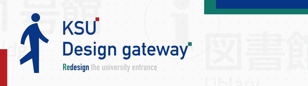 DesignGateway_MainVisual.jpg