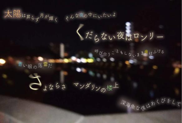 yoru_neww.jpg