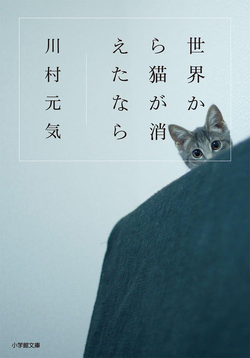世界から猫が消えたなら.jpg