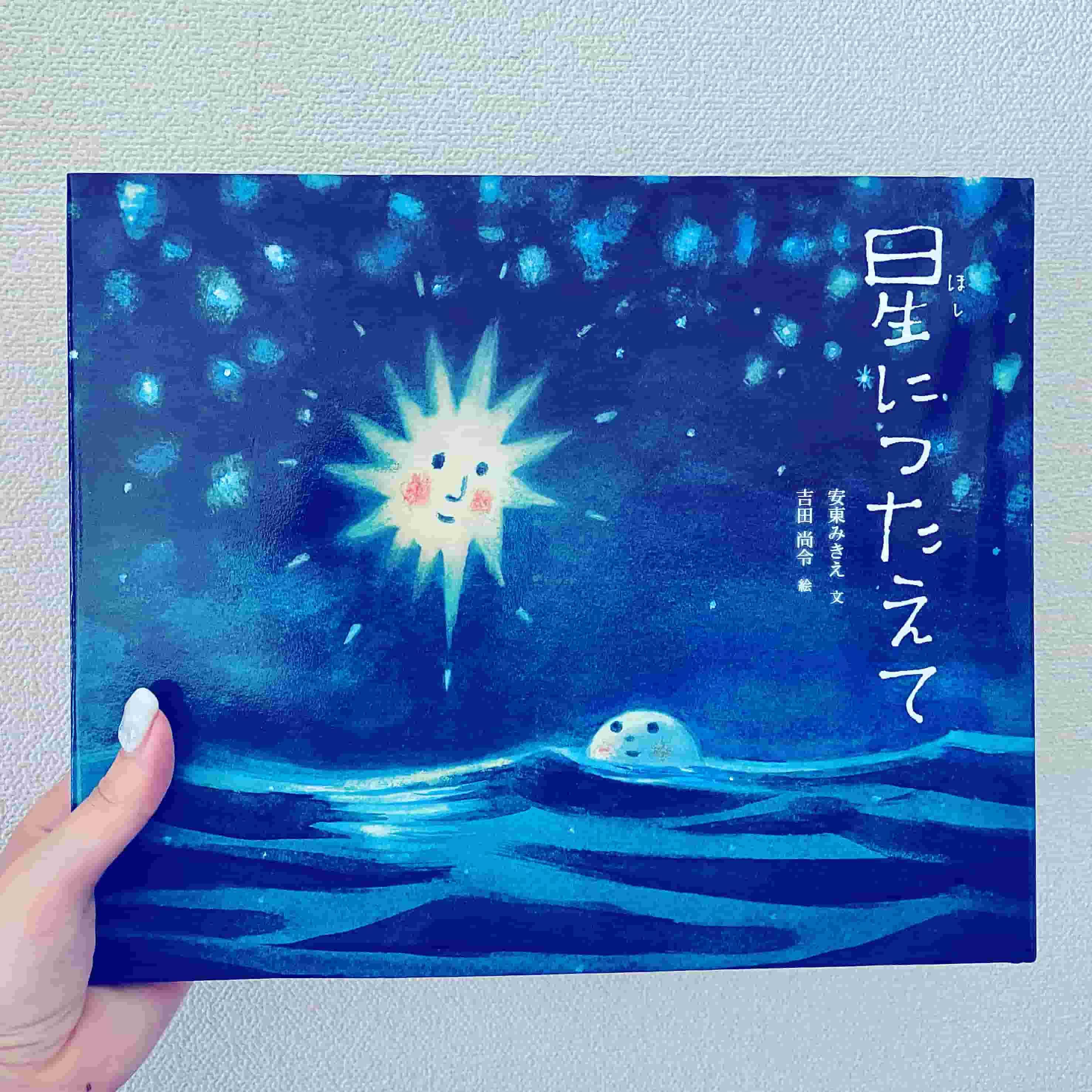 星につたえて.jpg
