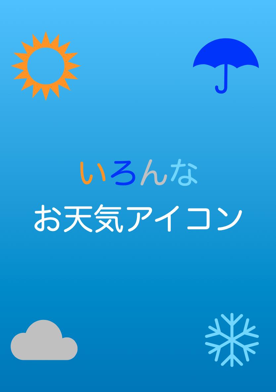 いろんなお天気アイコン.png