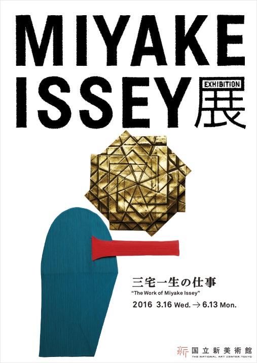 cover_miyake_guide_jp.jpg
