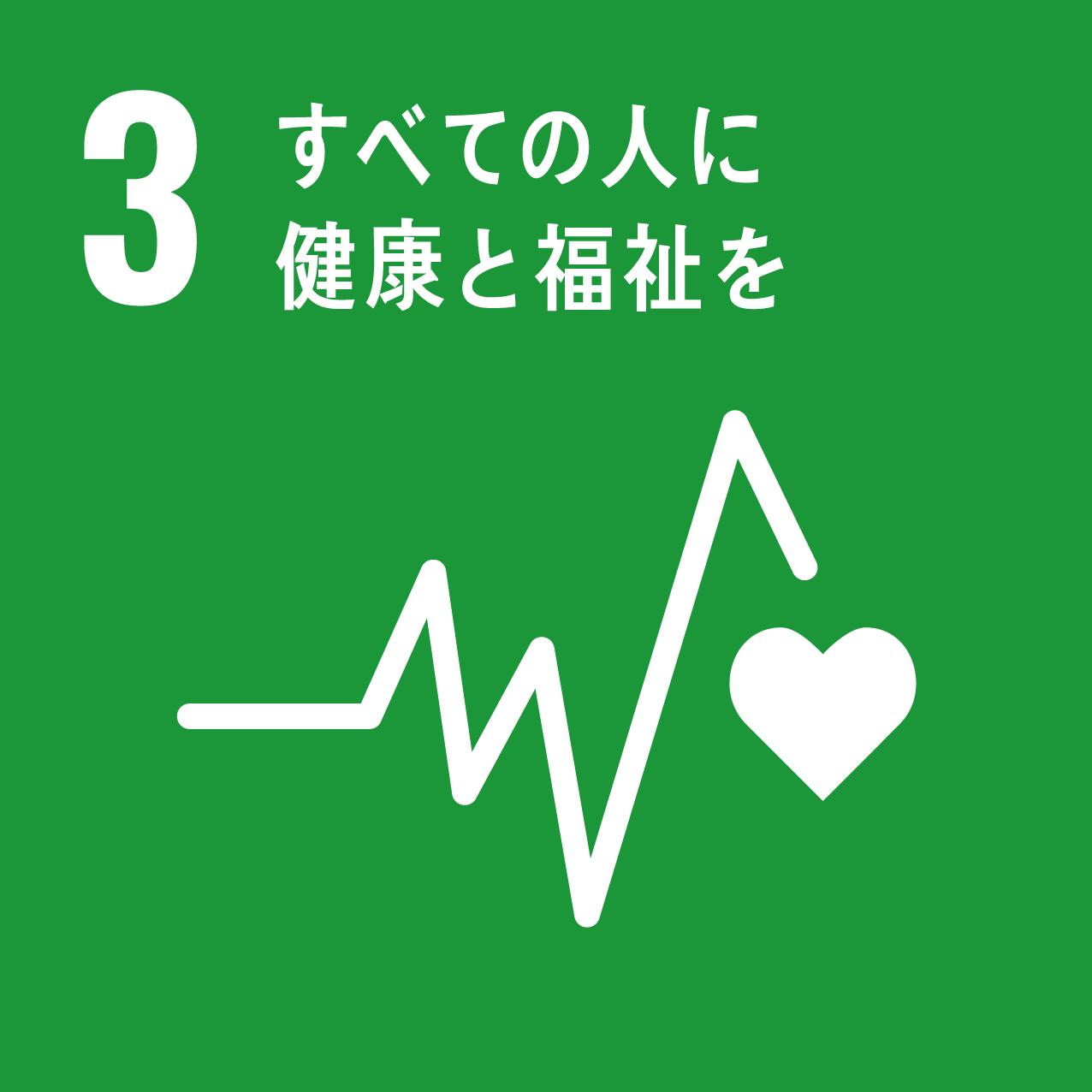 SDGs_03.png