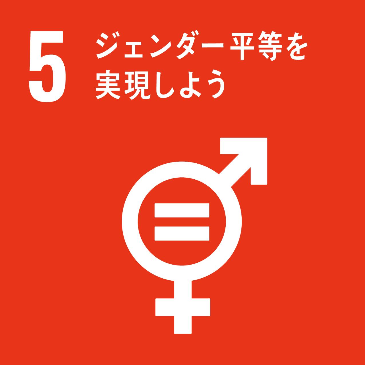 SDGs_05.png