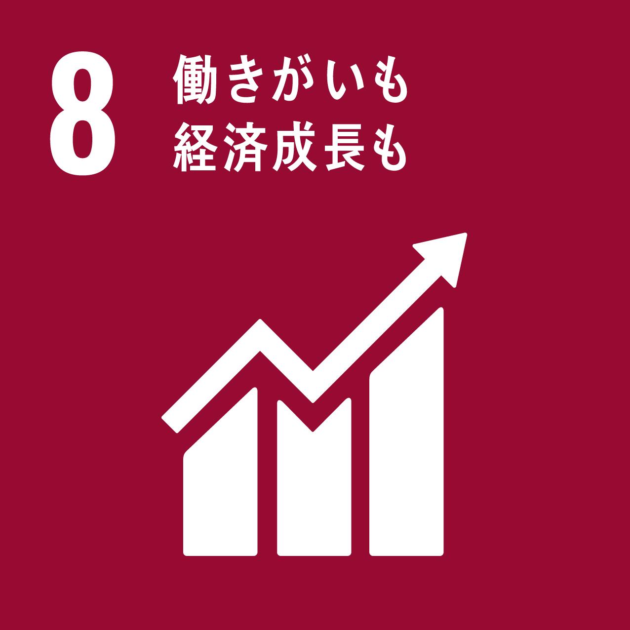 SDGs_08.png