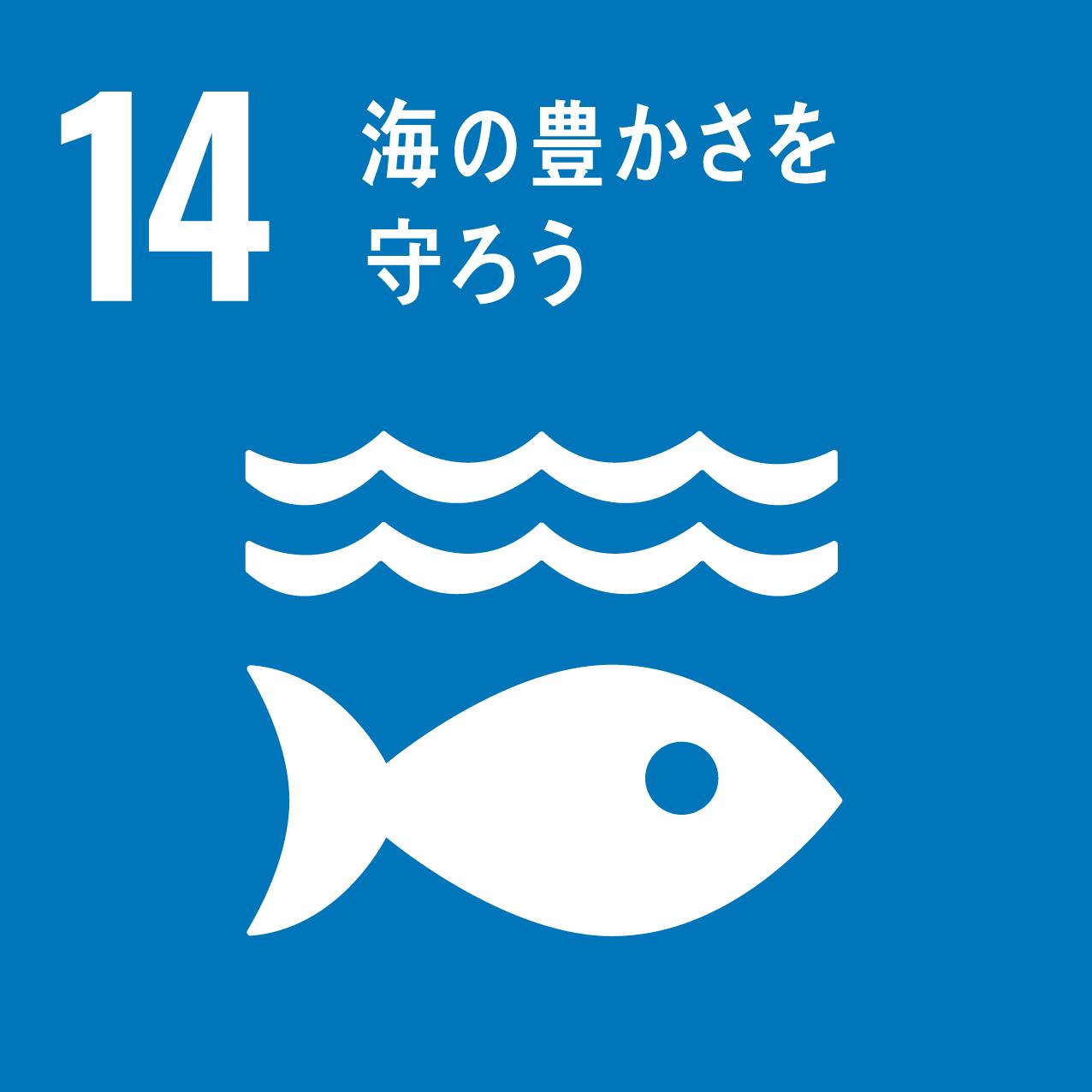 SDGs_14.png