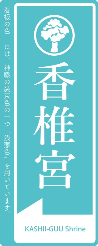 香椎参道サインボード.png