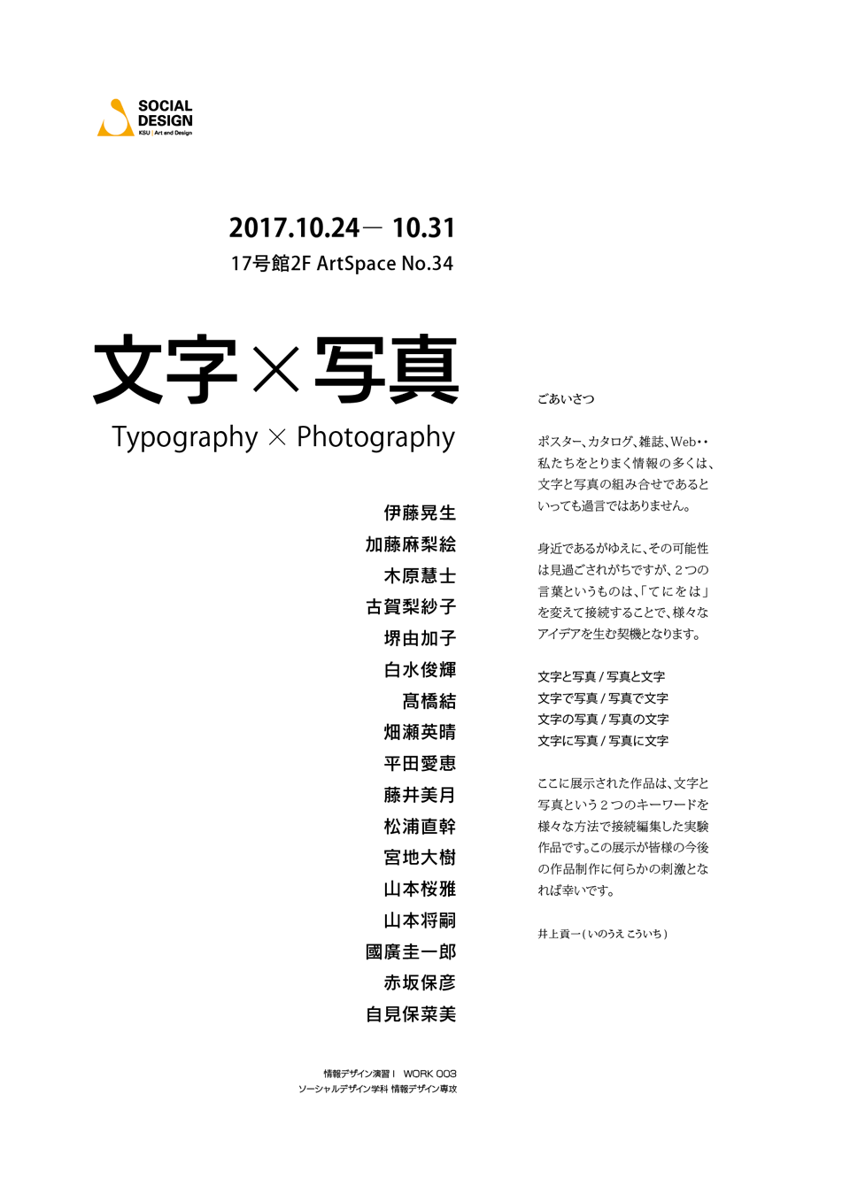 exhibition20171024.png