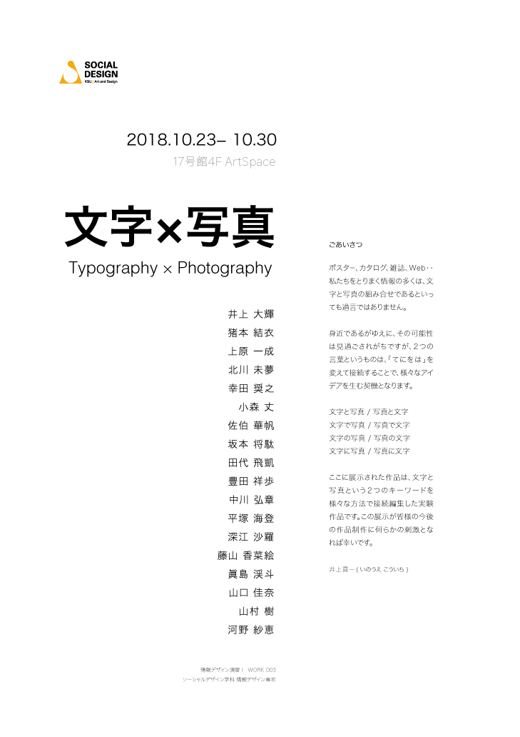 exhibition20181023.png