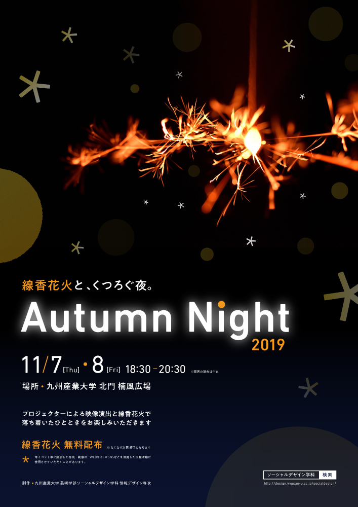 AutumnNight2019b.jpg
