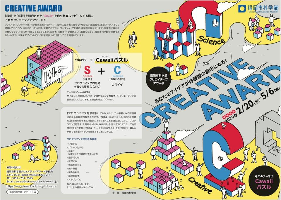 FCSM_CreativeAward2020.jpg