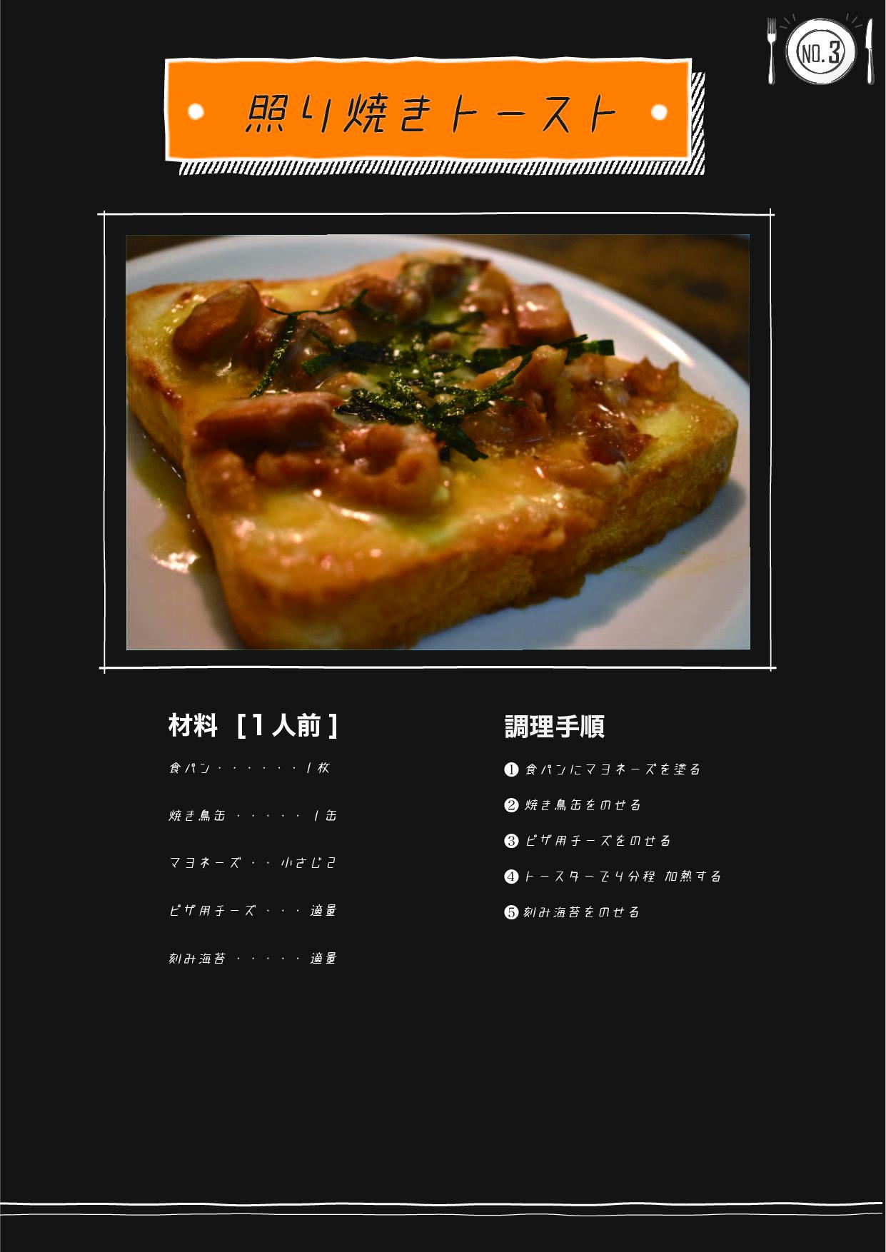 レシピ01-05.jpg