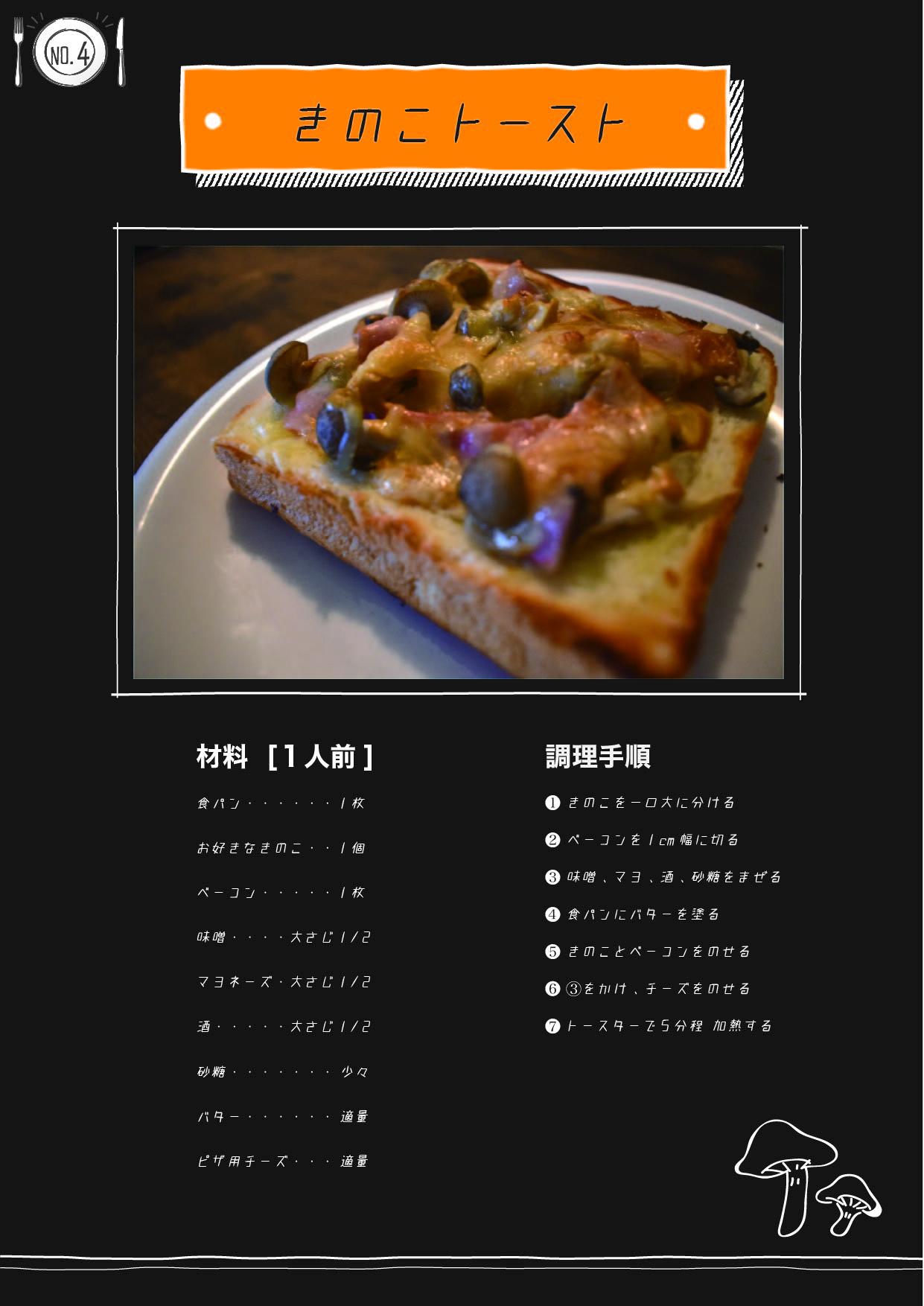 レシピ01-06.jpg