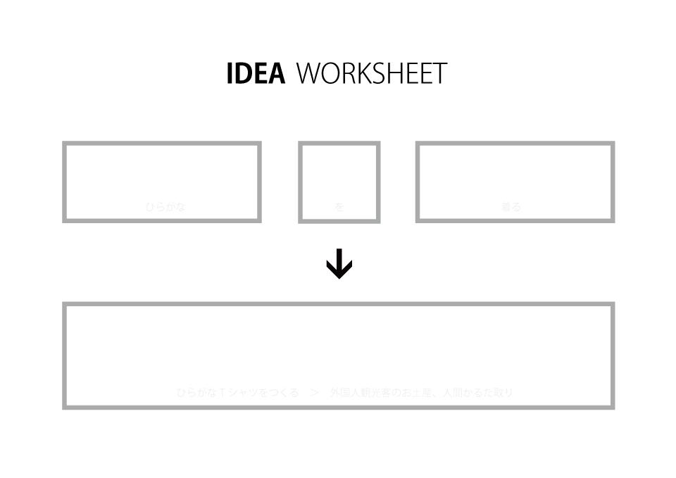 idea_worksheet.png