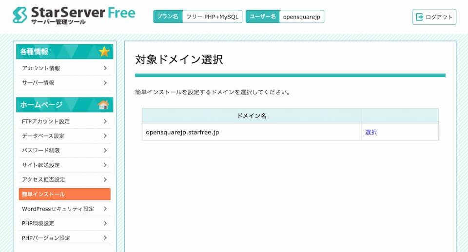 StarFreeWP_01.jpg