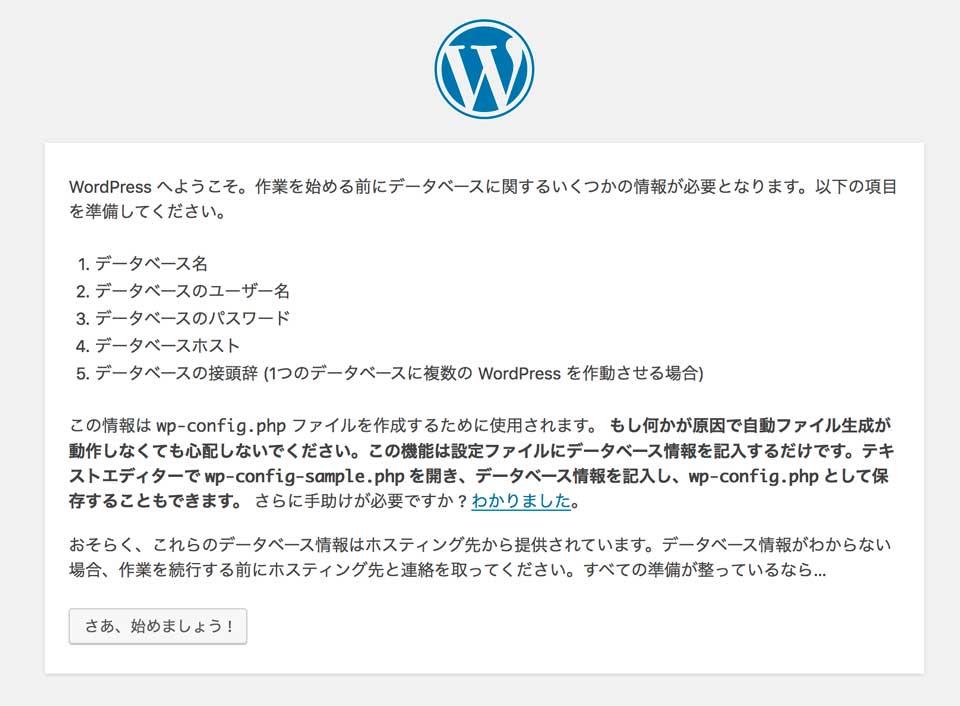 wp-install.jpg