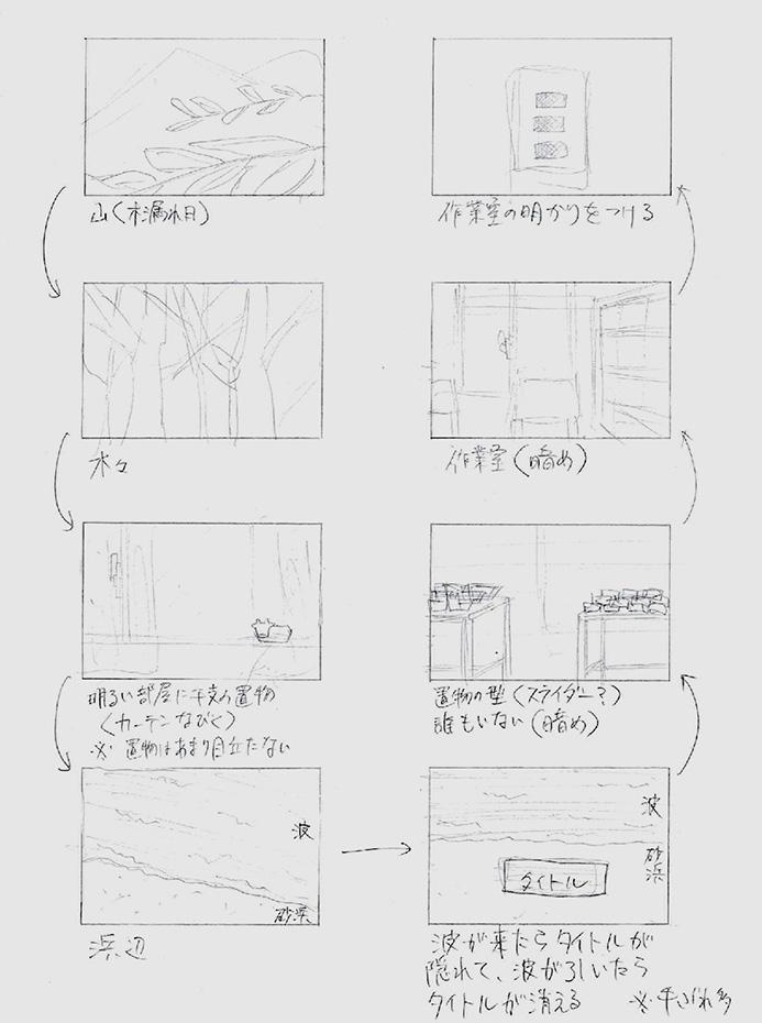 絵コンテa.jpg