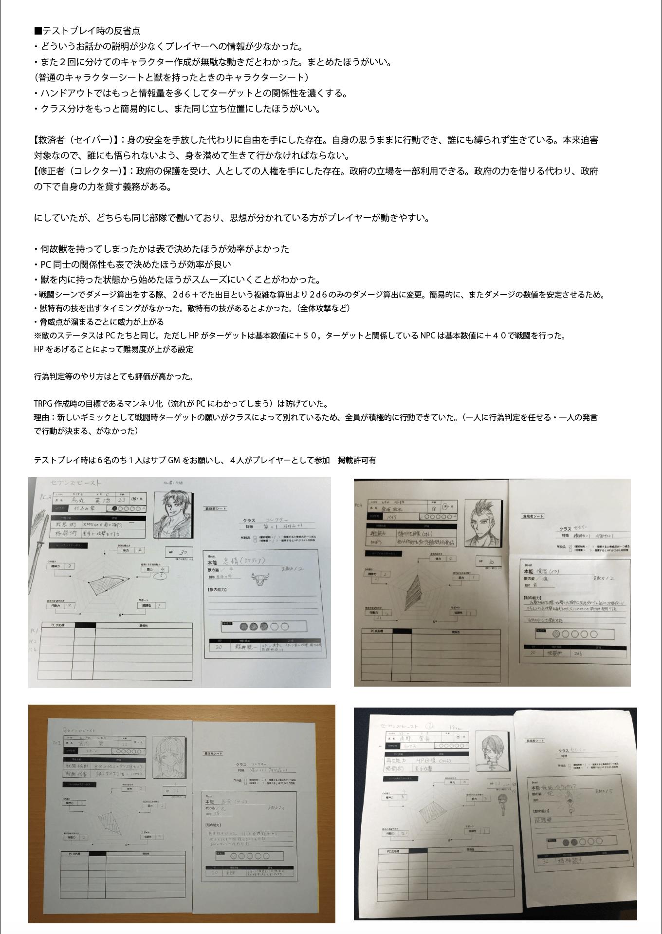 テストプレイ反省点-min.png