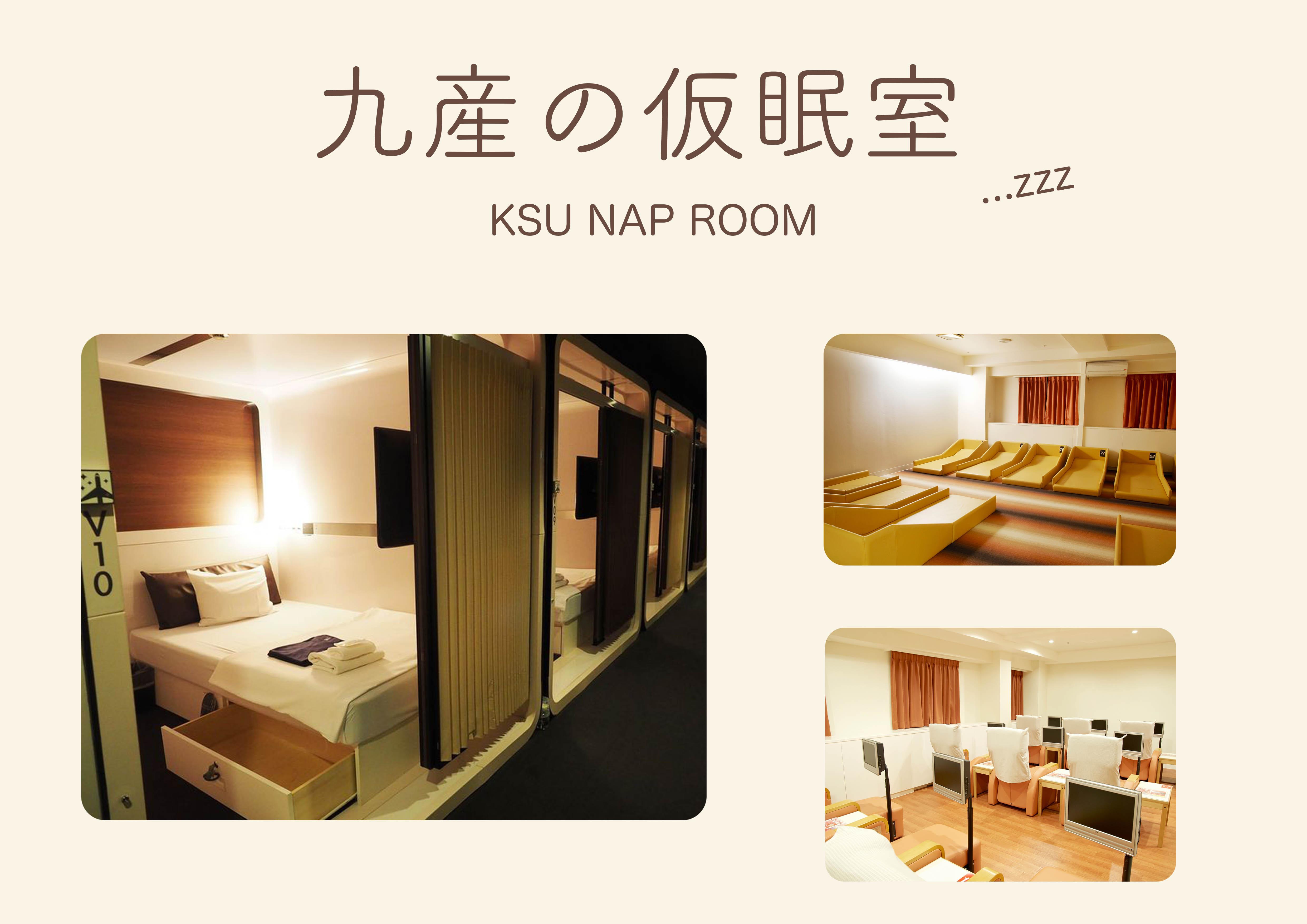 九産の仮眠室.jpg