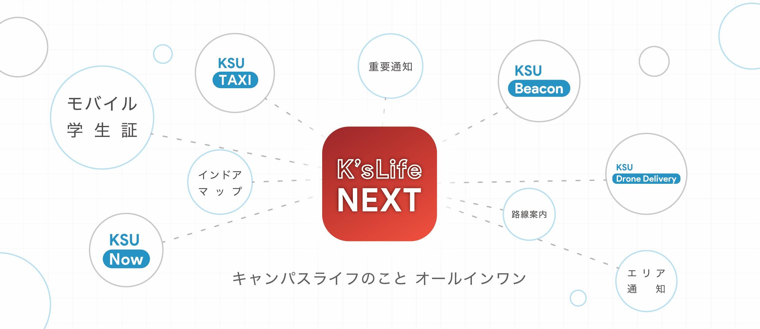 KsNEXT_02.jpg