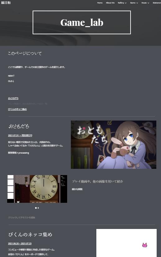 ゲーム紹介.png
