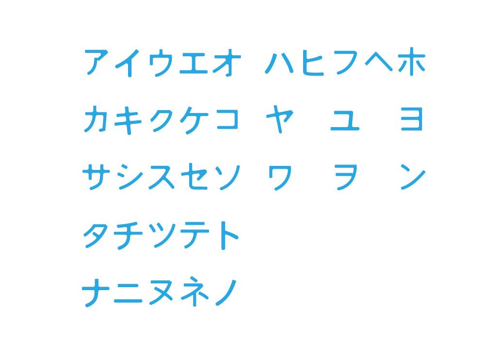 water_katakana.jpg
