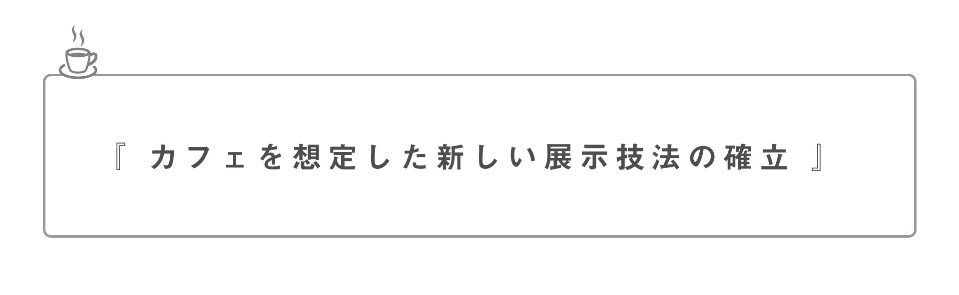 コンセプト.jpg