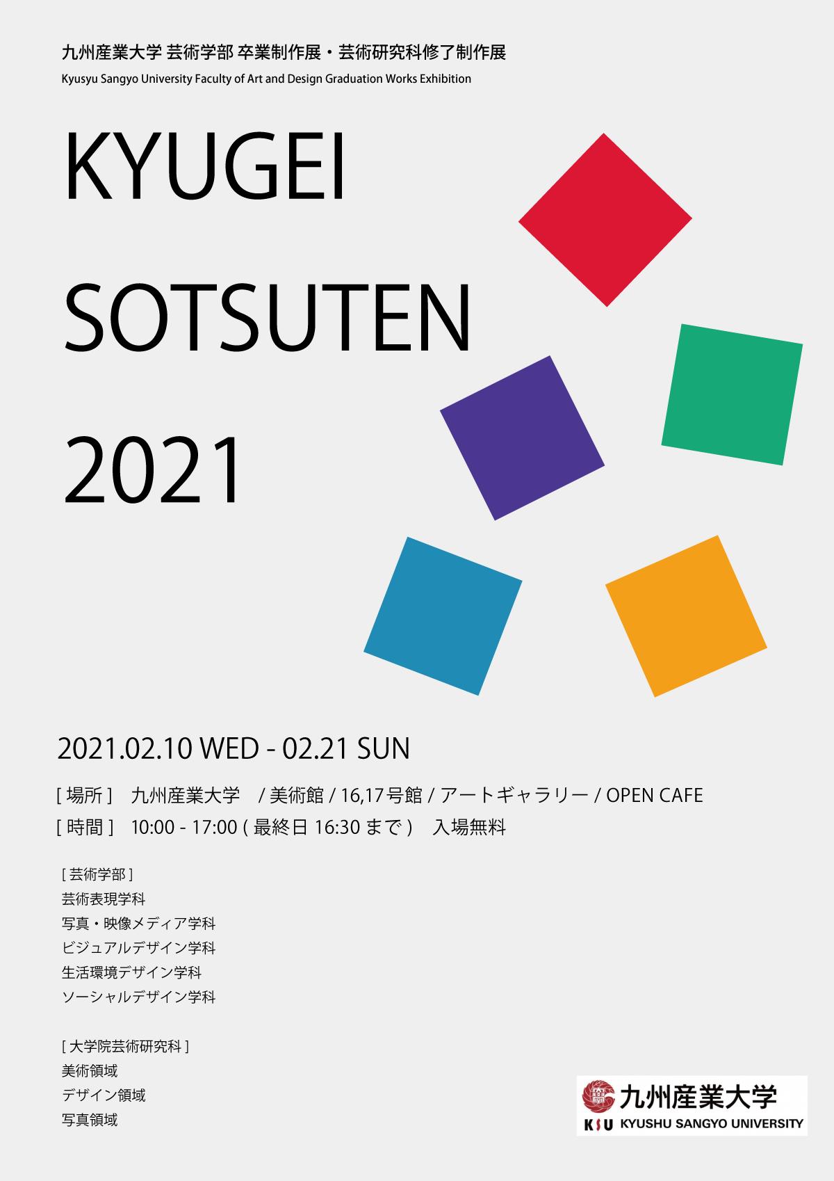 Kohei_SOTSUTEN2021.png