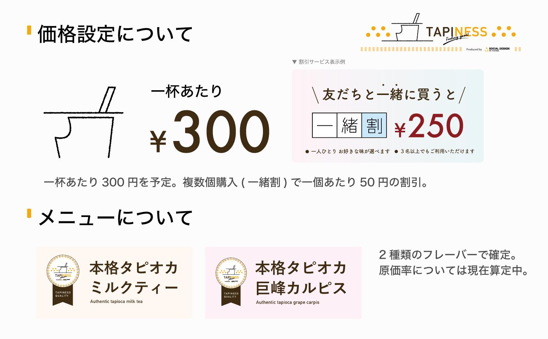 HanbaiKeikaku_01.jpg