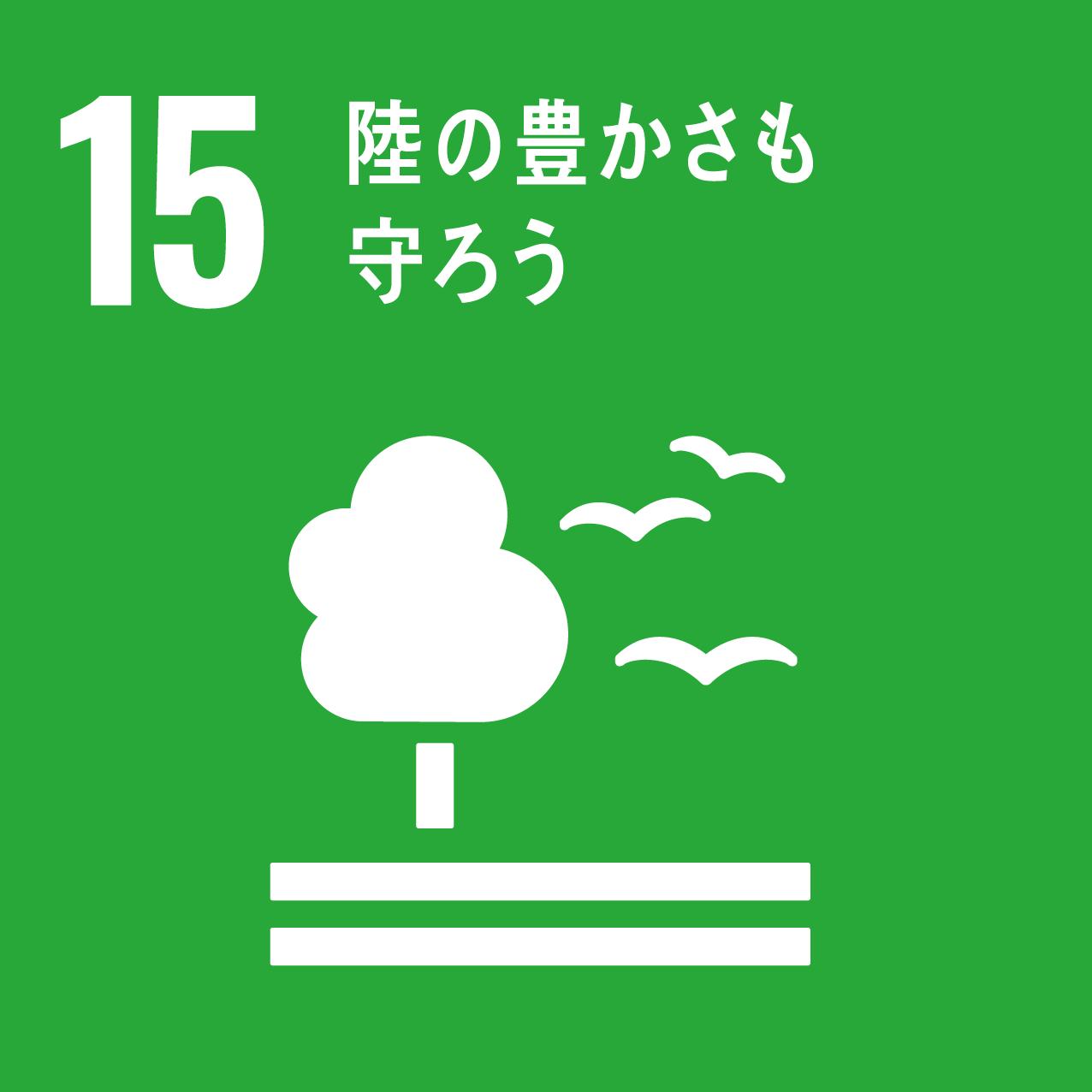 SDGs_15.png