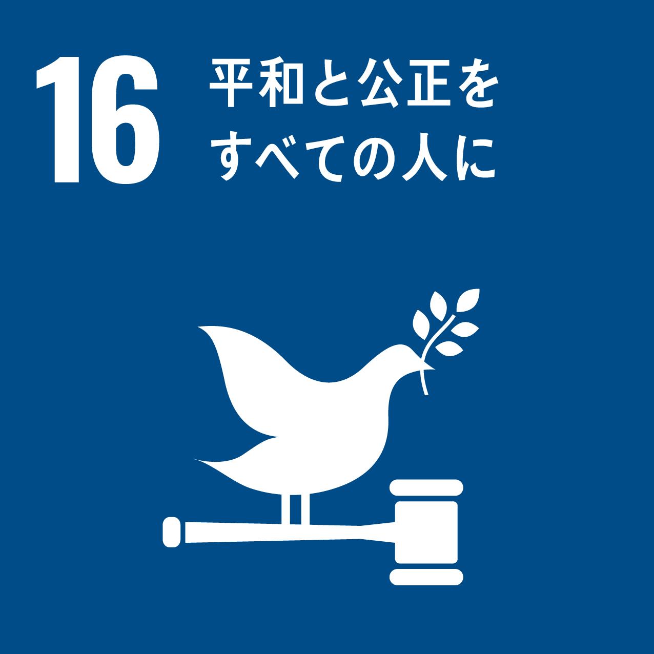 SDGs_16.png