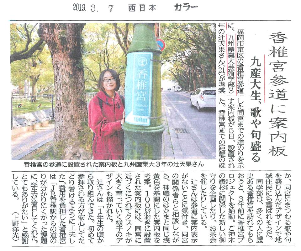 西日本新聞20190307_香椎参道案内板.png