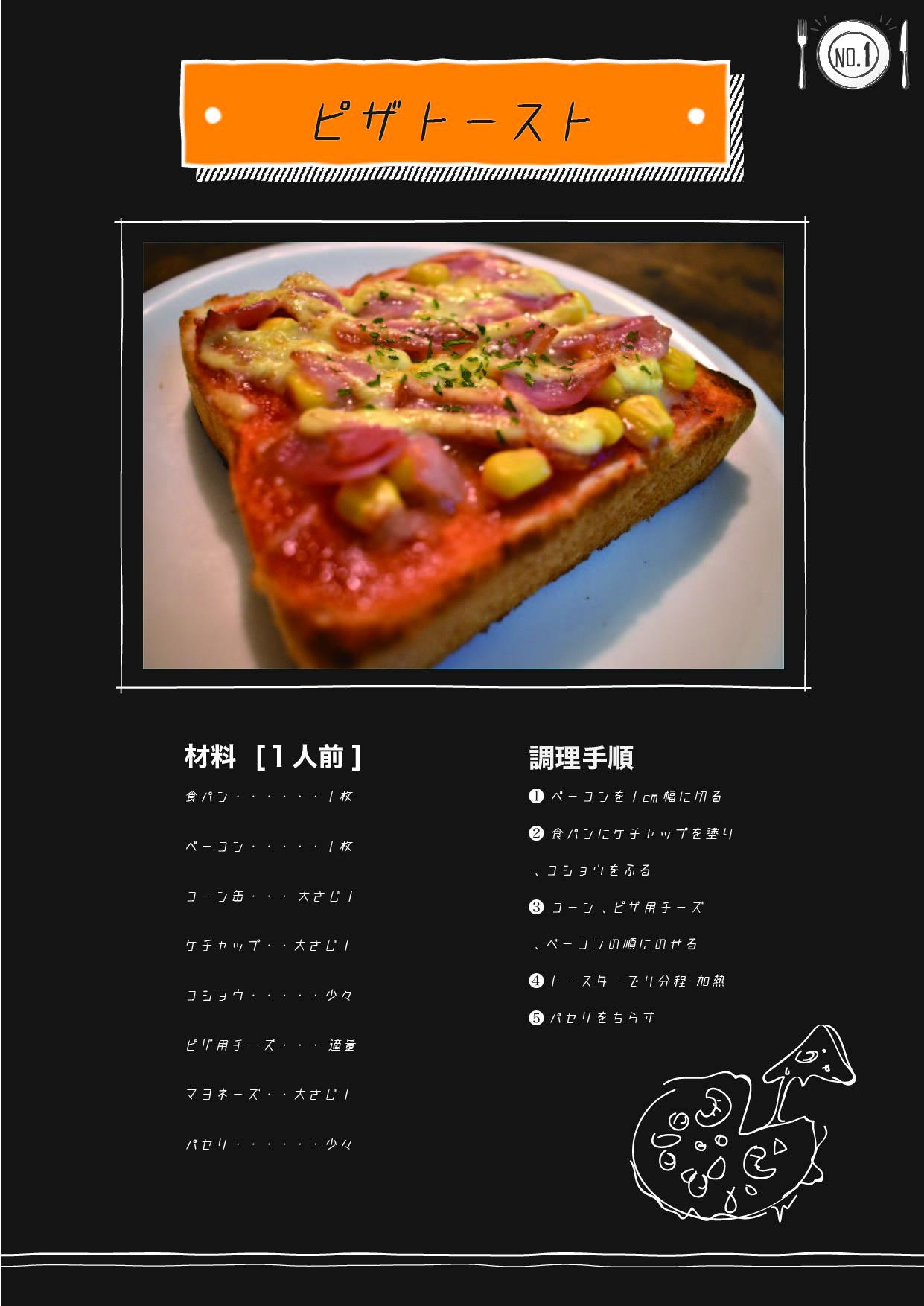 レシピ01-03.jpg