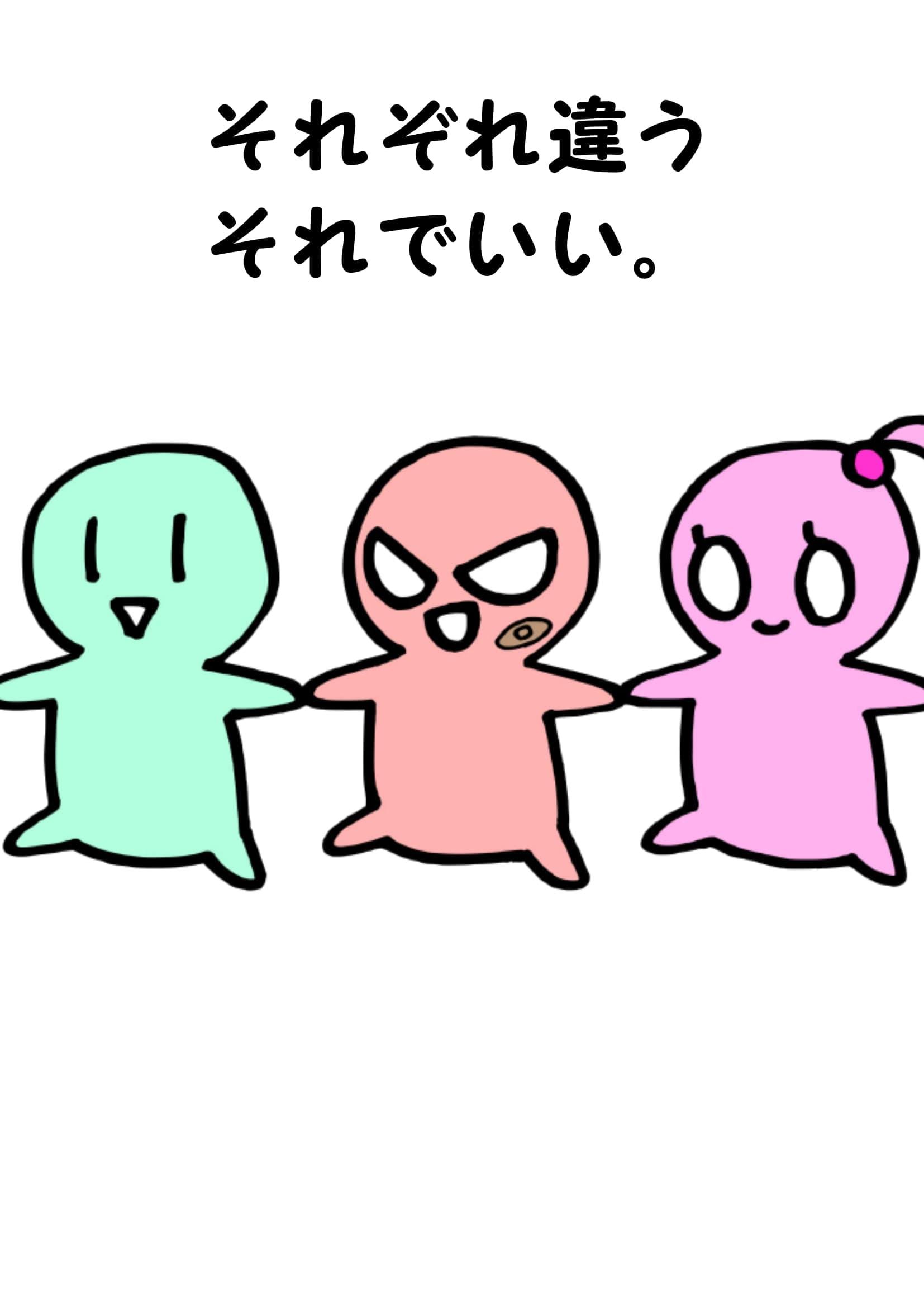 いじめ ポスター1.jpg