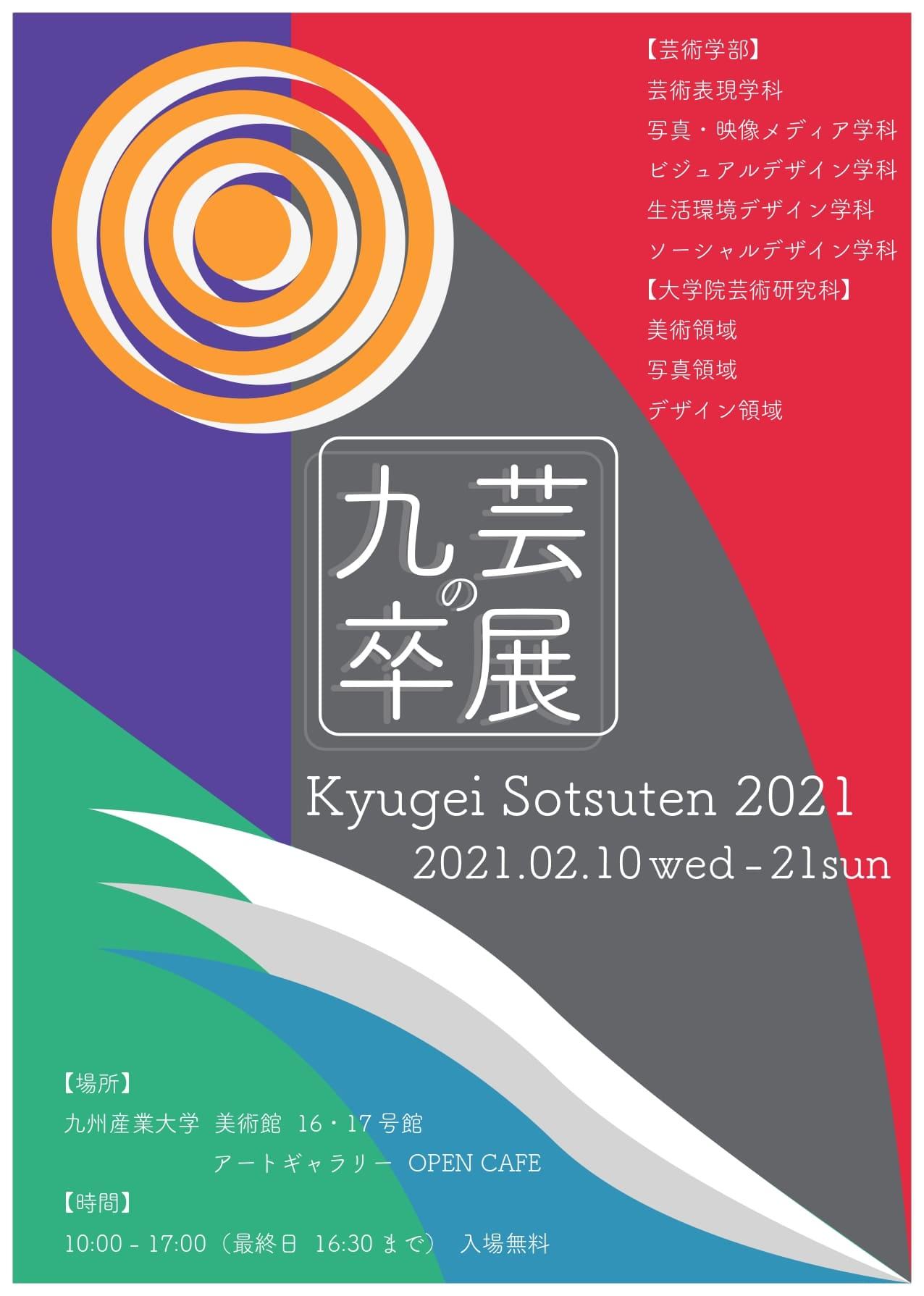 九芸卒展_page-0001-4-2.jpg