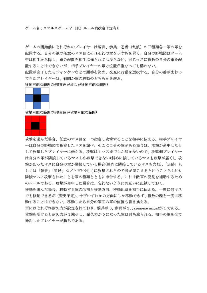 ゲームルール1024_1.png