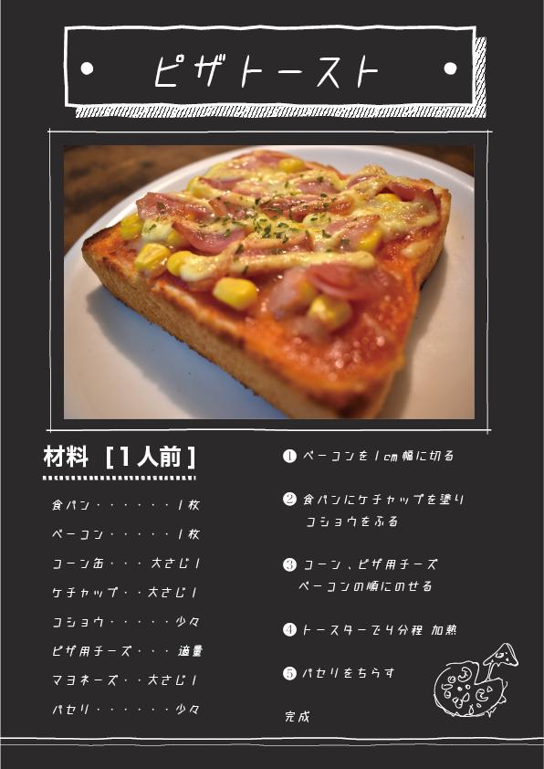 レシピ02.png