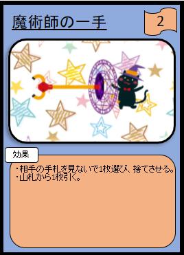 魔術師の一手.png