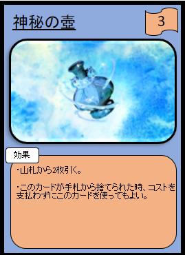 神秘の壺.png