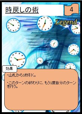 時戻しの術.png