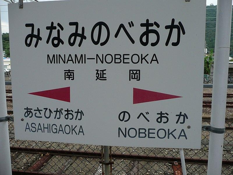 800px-南延岡駅看板.jpg