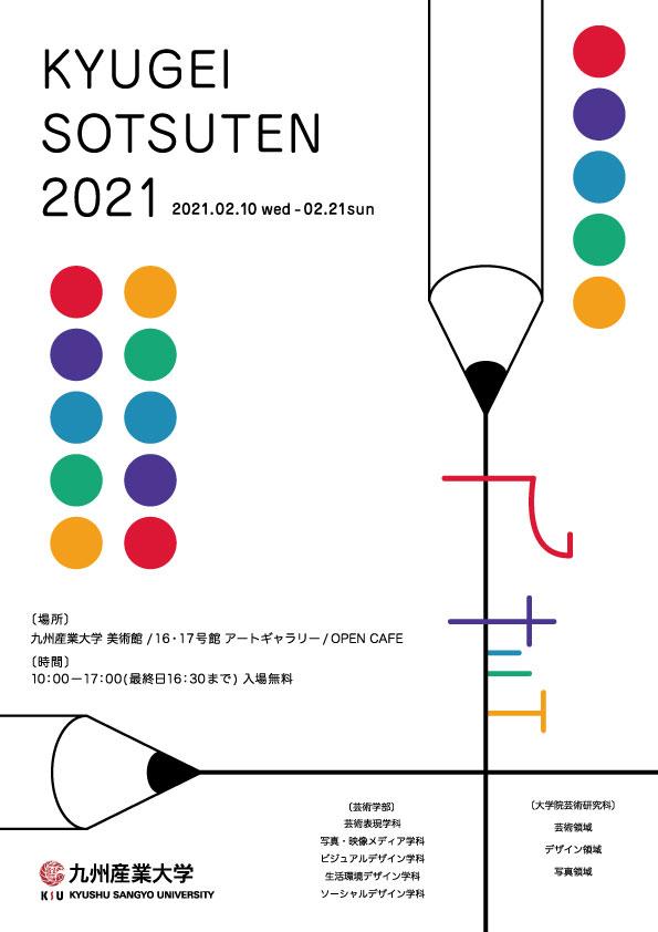 視覚デザイン_19AS002.jpg