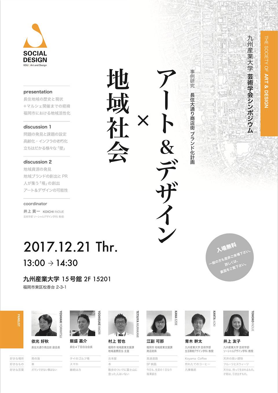 symposium2017.jpg