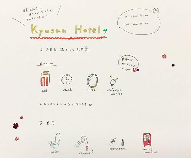 kyusanhotel.jpg
